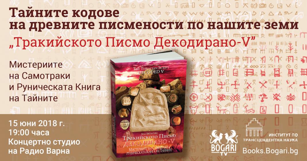 Представяне на Тракийското Писмо Декодирано V във Варна