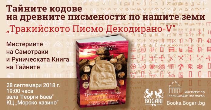 Представяне на Тракийското Писмо Декодирано V в Бургас