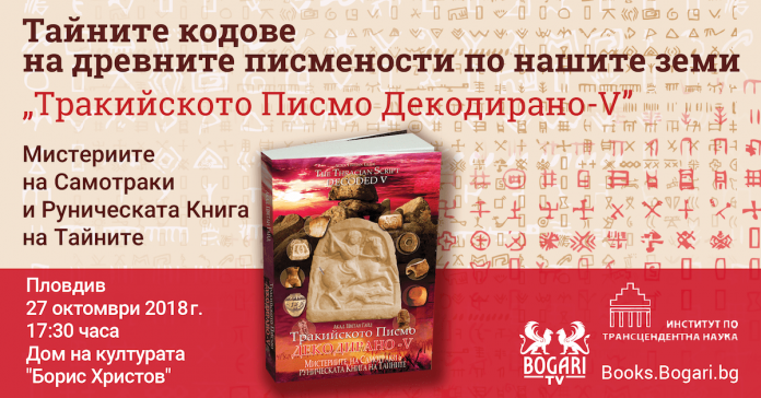 Представяне на Тракийското Писмо Декодирано V в Пловдив