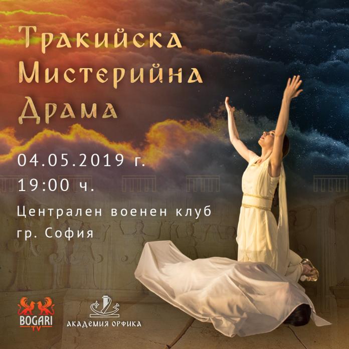 Тракийски Мистерии - 04.05.2019 19 часа - Централен Военен Клуб