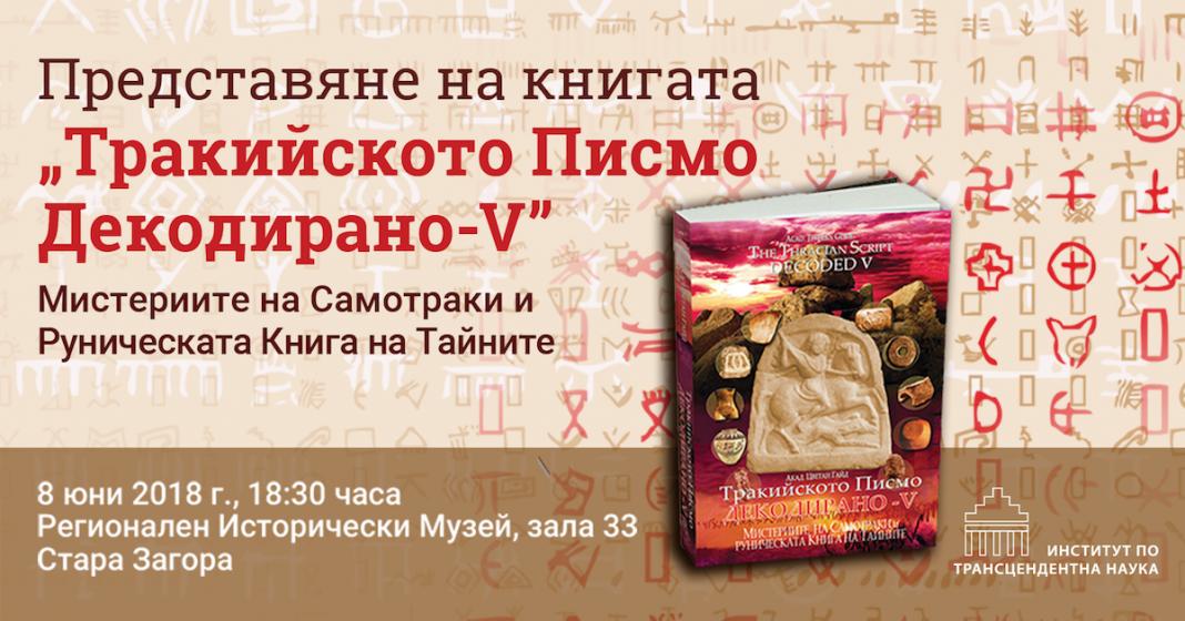 Представяне на Тракийското Писмо Декодирано V в Стара Загора