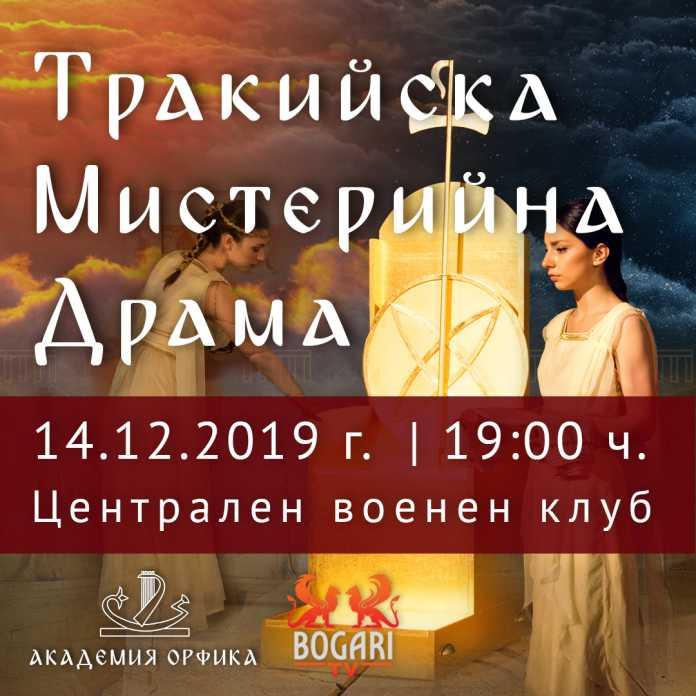 Тракийски мистерии 14 декември 2019
